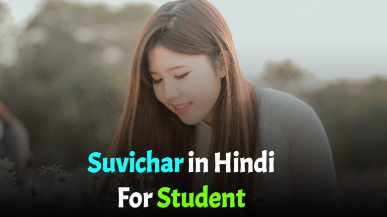 50+ विद्यार्थियों के लिए हिंदी सुविचार – Suvichar In Hindi For Students