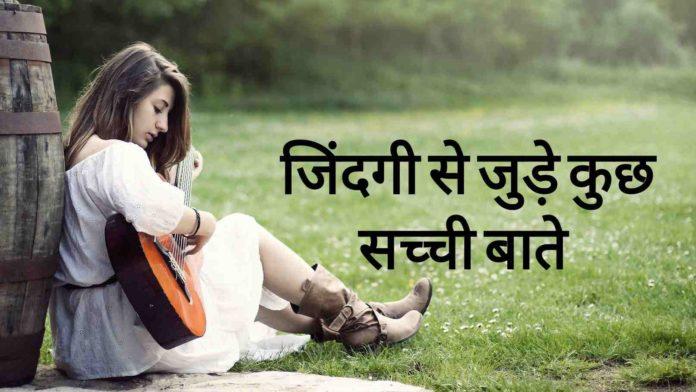 { Latest 120+ } जिन्दगी से जुड़े कुछ सच्चे Status – True Life Status In Hindi