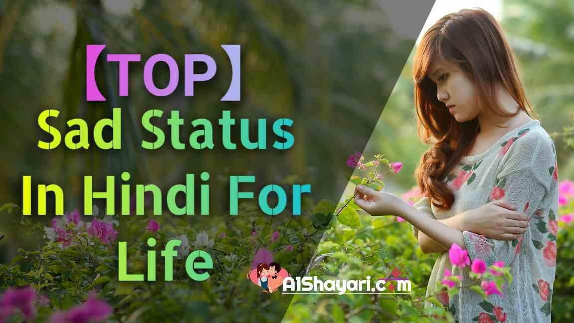 [ TOP 250 +] – Sad Status In Hindi For Life