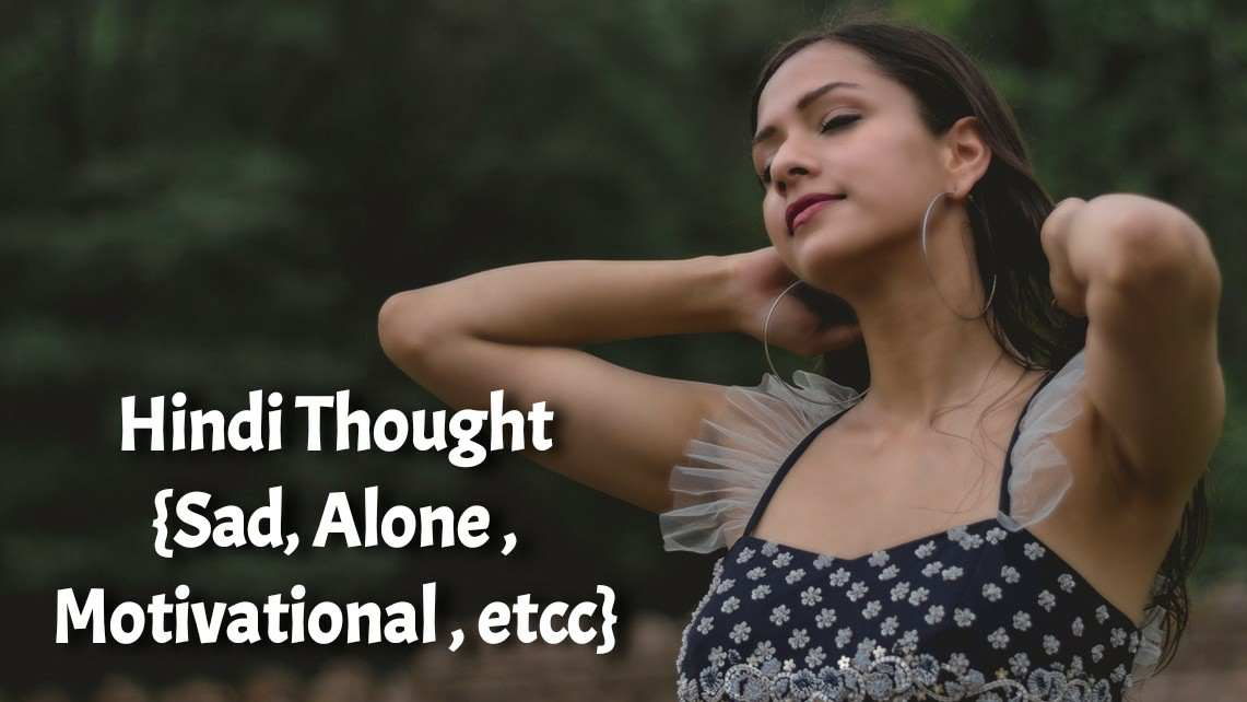 हिंदी Thoughts {Sad, Motivational, Alone, Love, etc ) – Thought In Hindi One Line