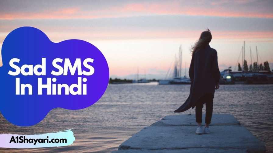 [TOP 50+]» Sad SMS In Hindi, Sad MSG, Sad Pic [Download]