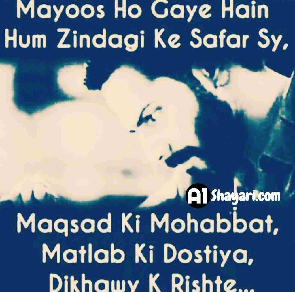Breakup Shayari In Hindi