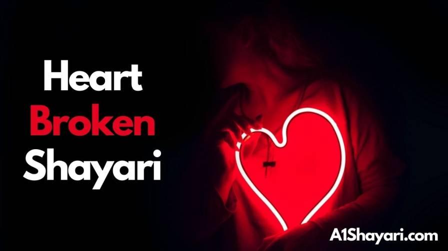 [Best 70+] Heart Broken Shayari [दर्द वाली शायरी]