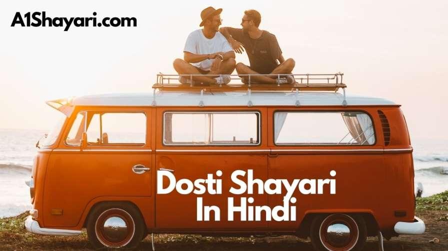 [TOP 50+] Dosti Shayari In Hindi [दोस्ती शायरी]