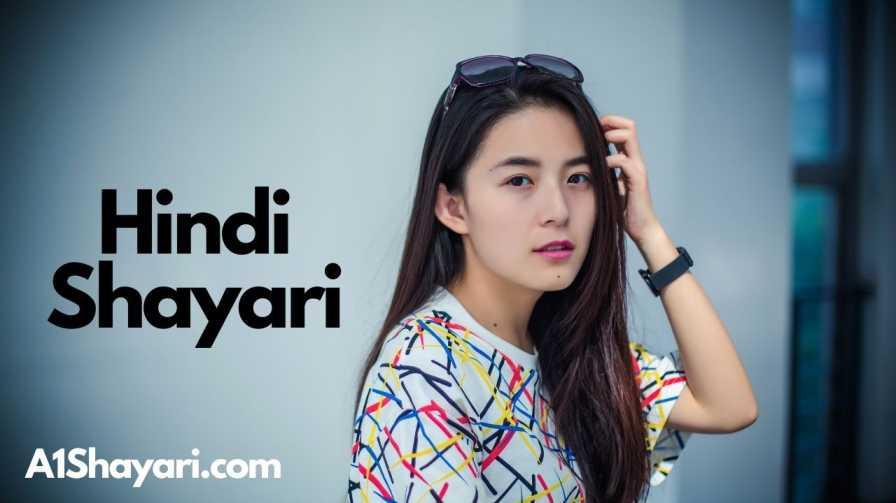 [Top 150+] Hindi Shayari- Sad, Happy, Attitude, Broken Heart