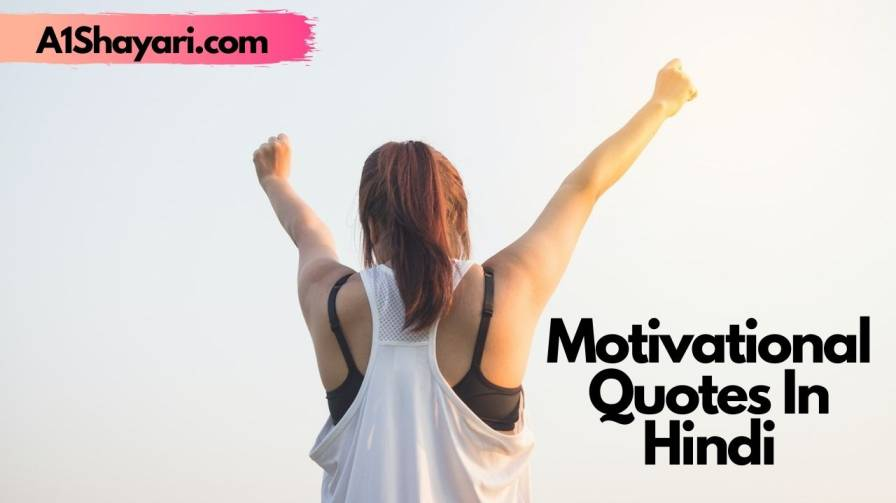 [TOP 100+] Motivational Quotes In Hindi – Inspiring Quotes
