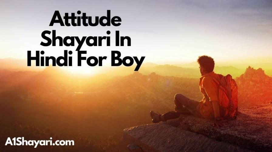 [Best 100+] Attitude Shayari In Hindi For Boy [कड़क शायरी]
