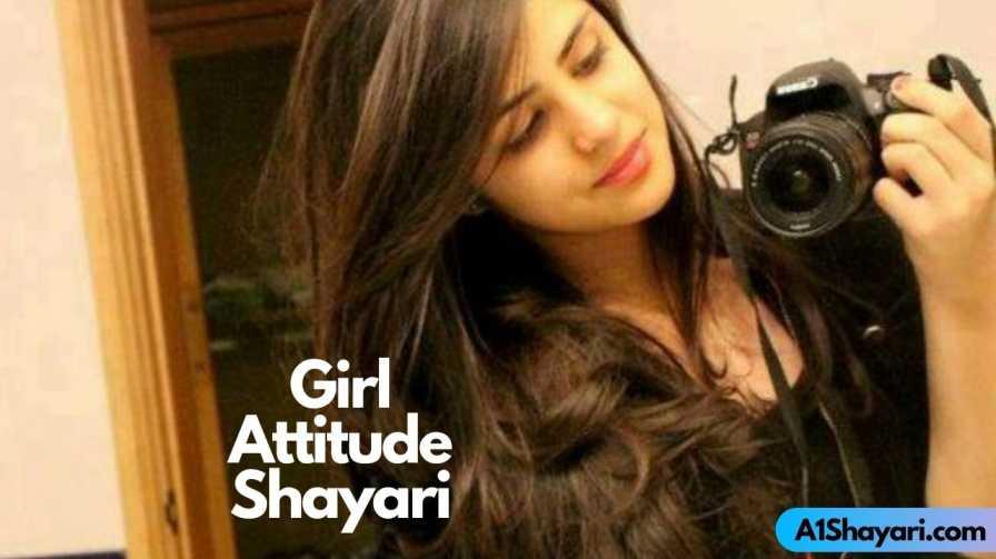 [Hot & Best 55+] Girl Attitude Shayari [लड़कियों के लिए]