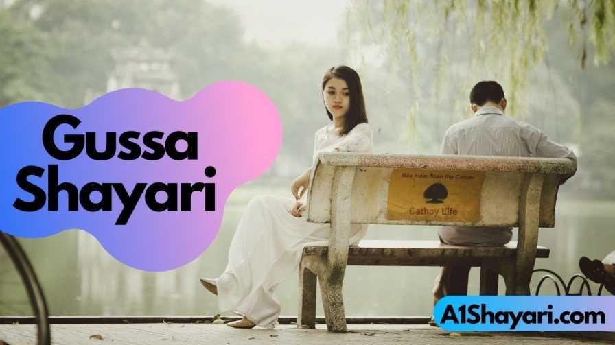 [Best 50+] Gussa Shayari, Gussa Status [गुस्सा शायरी]