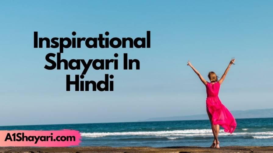 [Top 100+] Inspirational Shayari In Hindi [Motivational Quotes]
