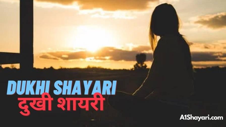 [Top 69+] Dukhi Shayari In Hindi [दुखी शायरी]
