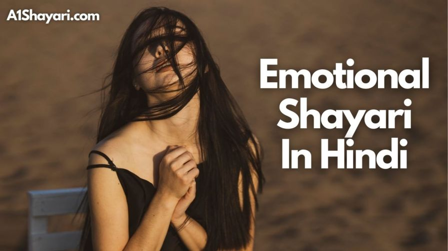 [Best 100+] Emotional Shayari In Hindi [इमोशनल शायरी]