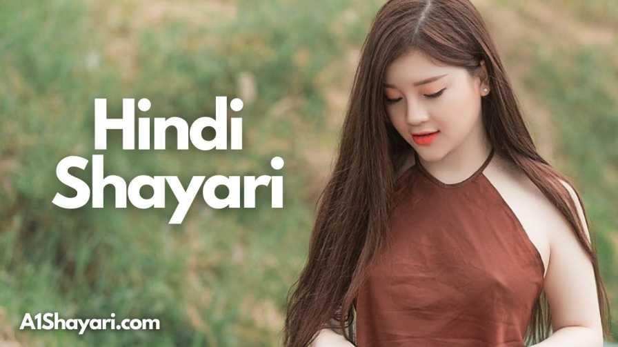 [Best & Top 100+] New Shayari Hindi [हिंदी शायरी]