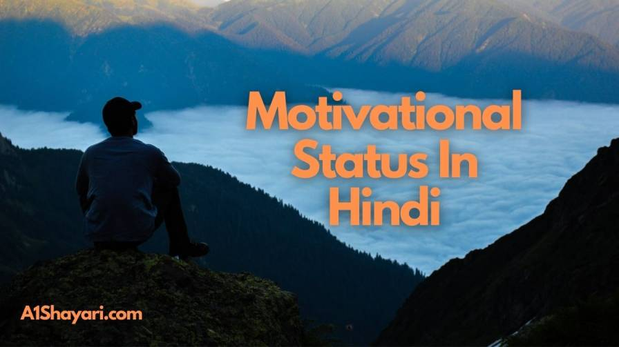 Motivational Status In Hindi (1)