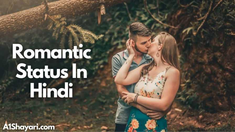 [100+] Romantic Status In Hindi [प्यार भरा स्टेटस]