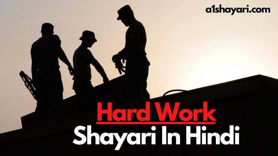 Hard Work Shayari In Hindi