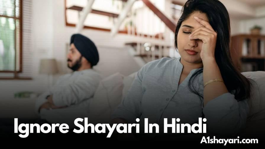 Ignore Shayari In Hindi नजरअंदाज शायरी