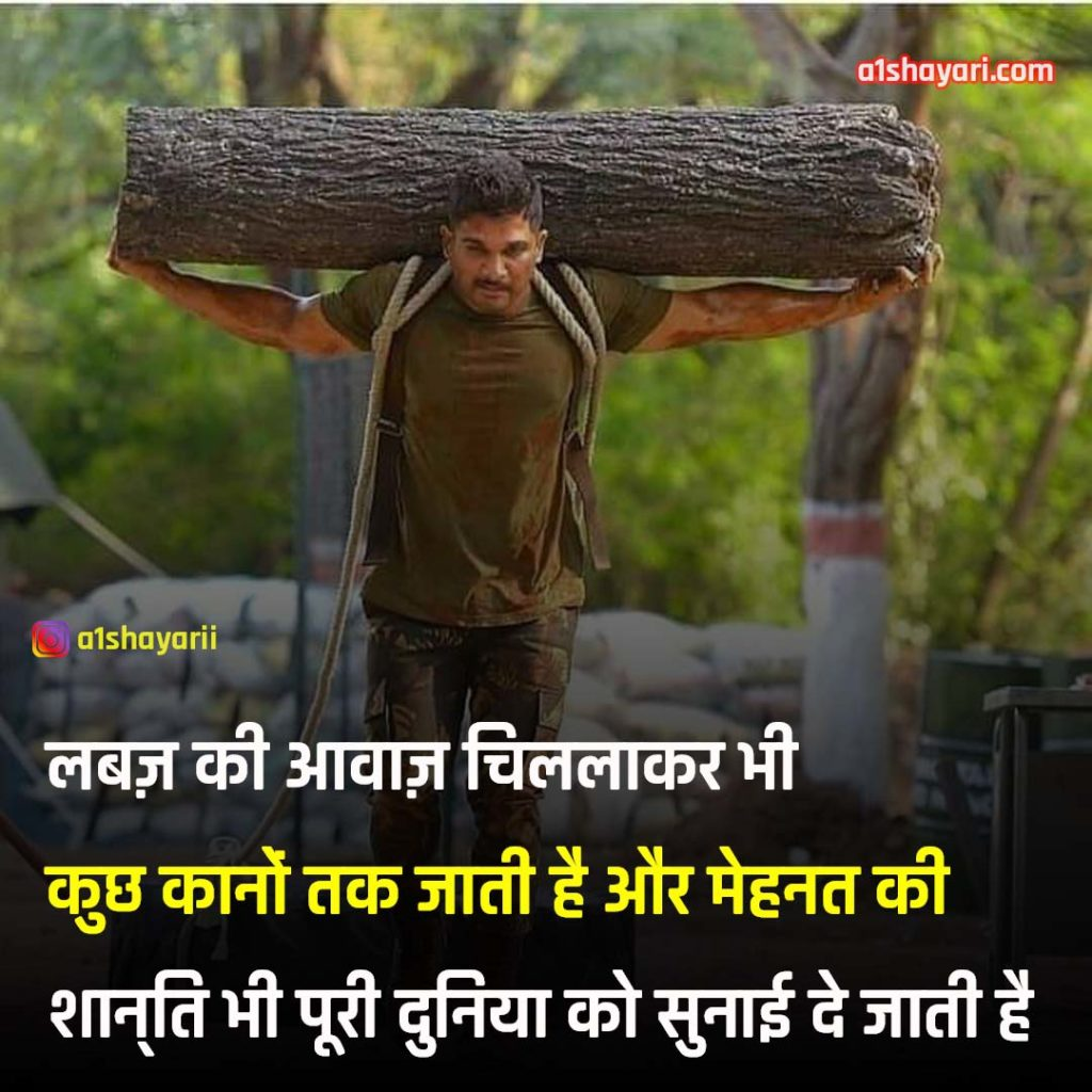 Hard Work Shayari In Hindi With Images