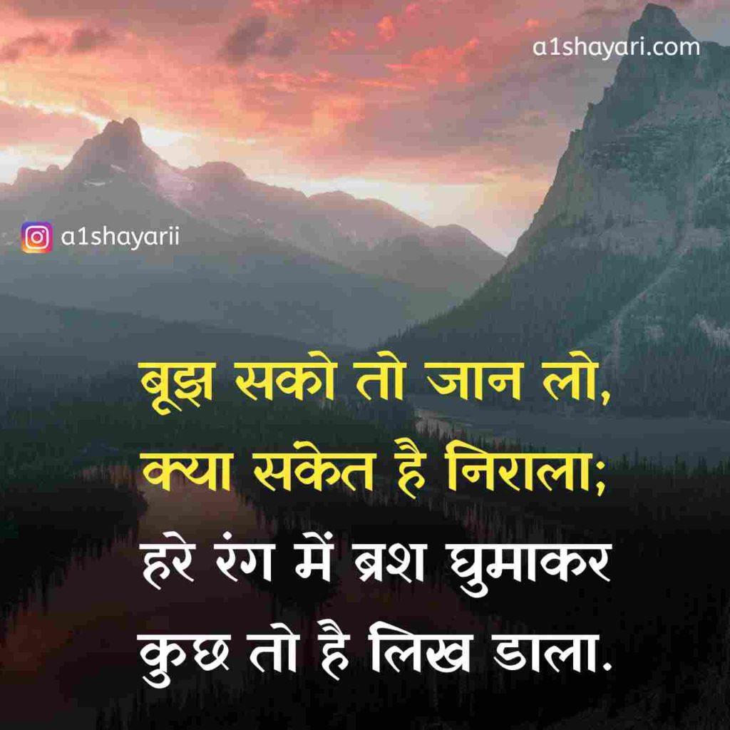 Shayari On Nature In Hindi