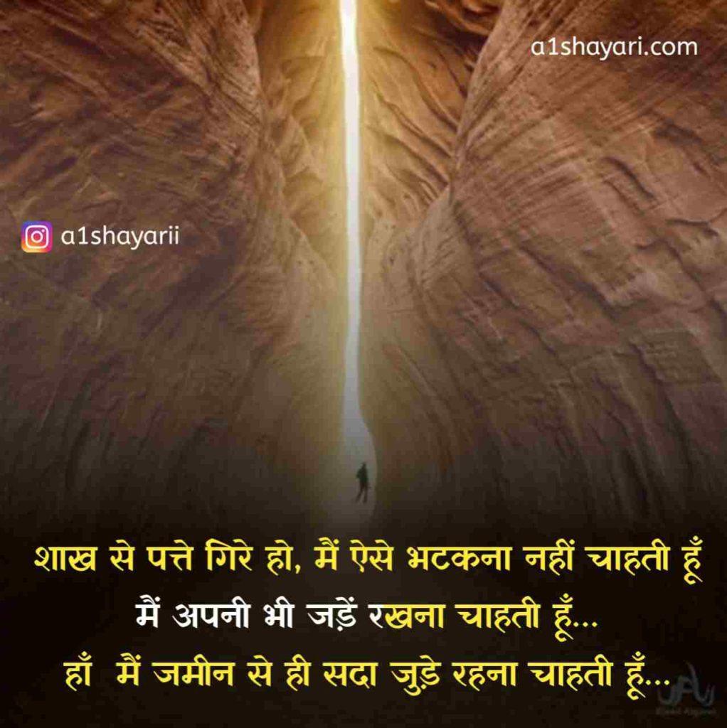 Shayari In Hindi On Nature