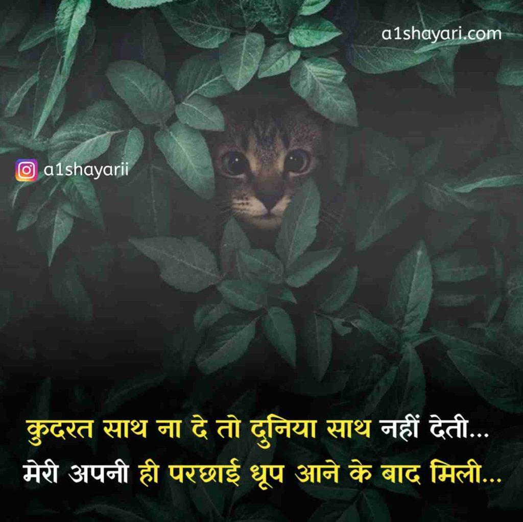 Shayari In Hindi Nature