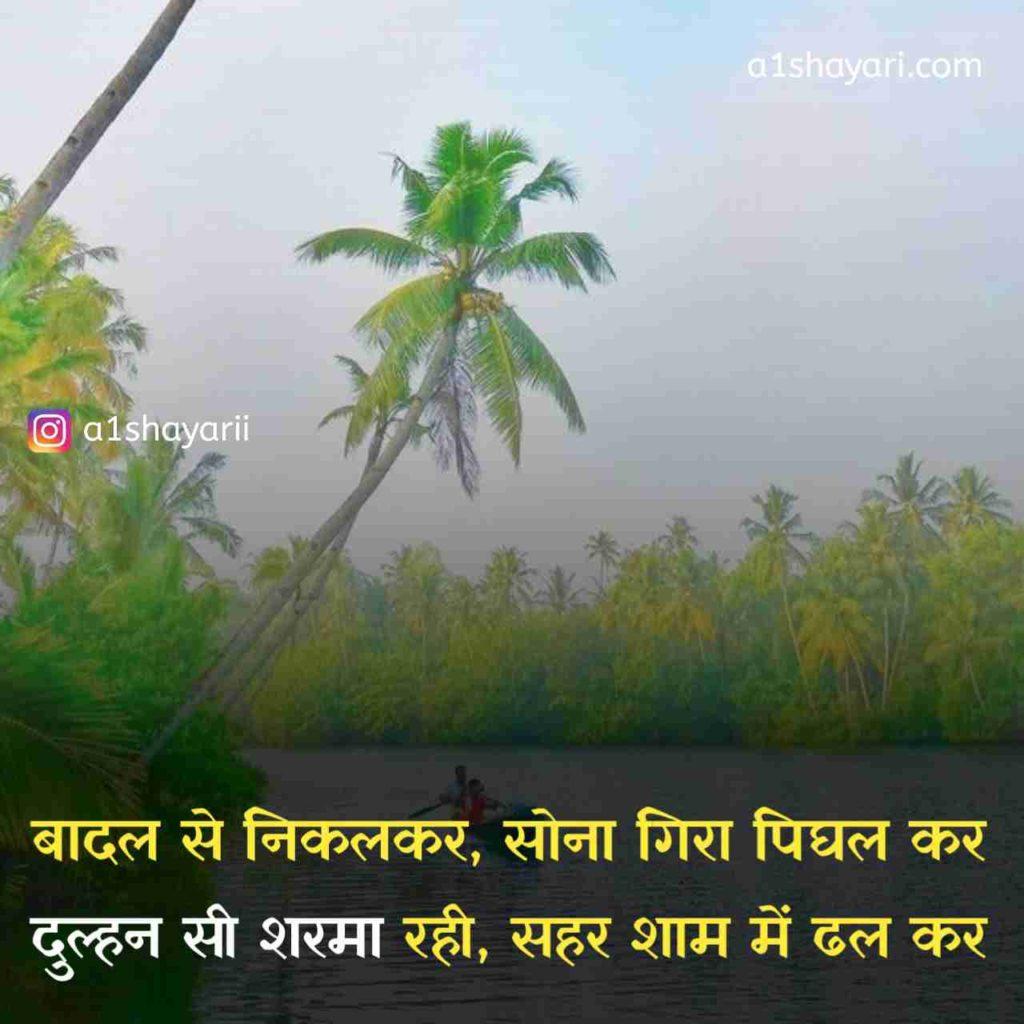 Nature Shayari In Hindi
