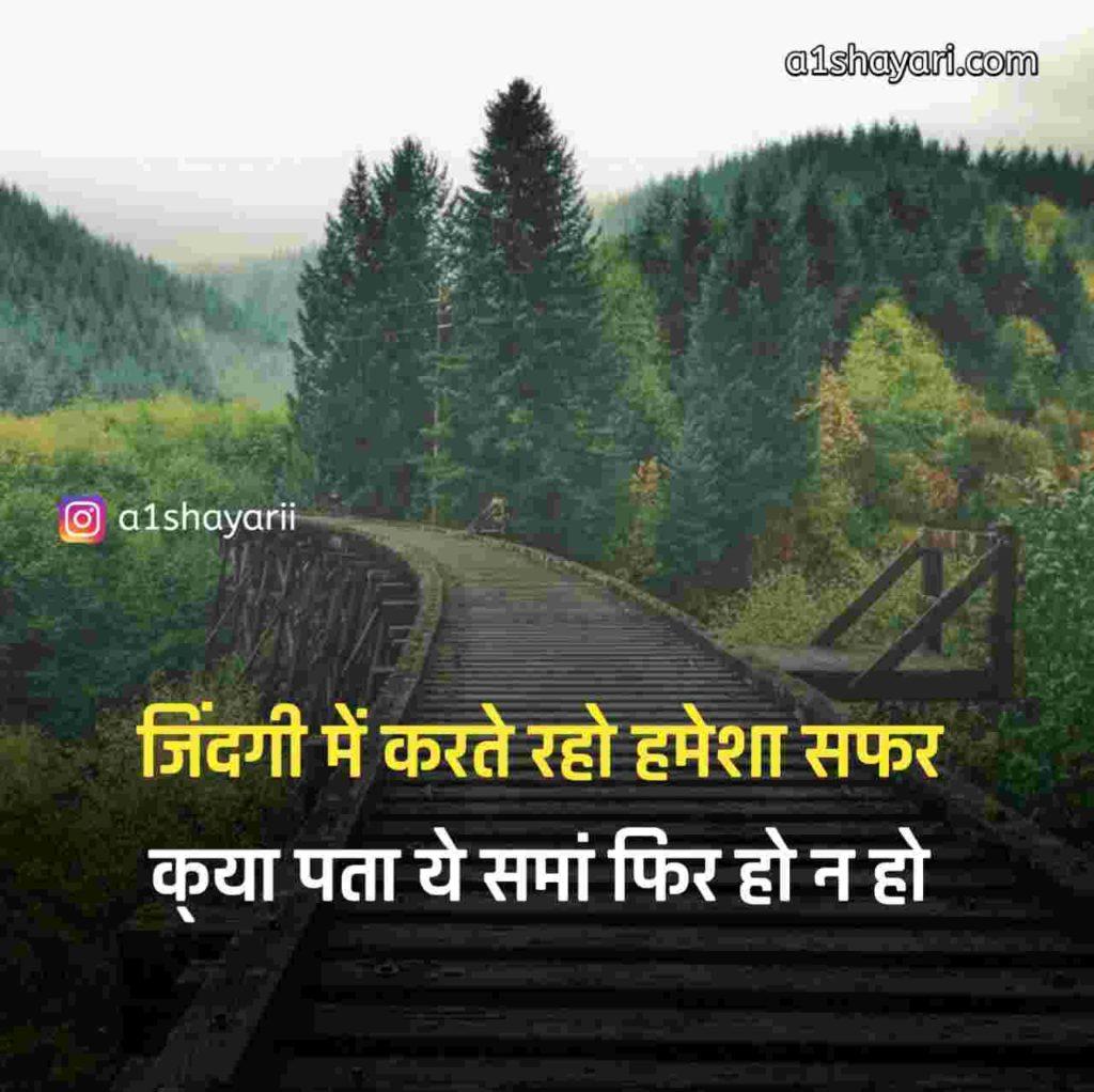 Safar 2 Line Shayari