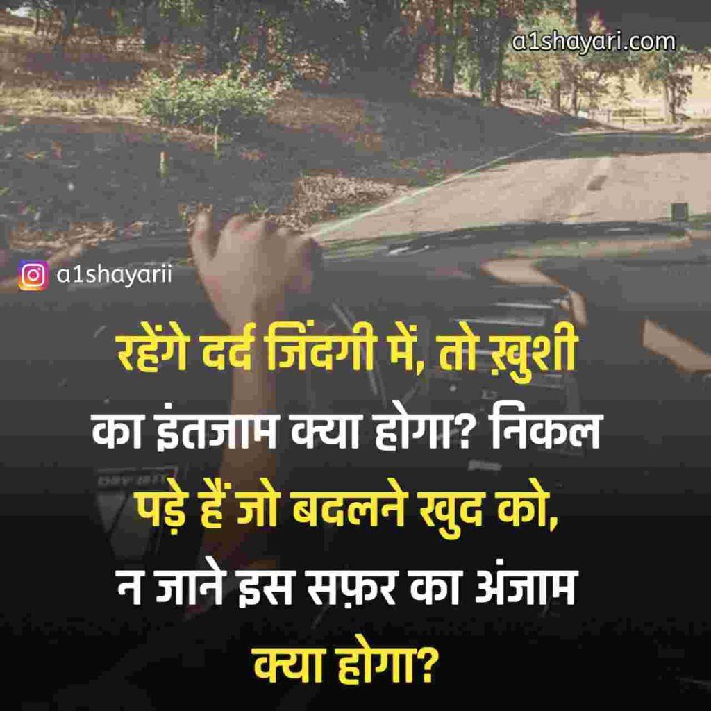 Safar Shayari In Hindi