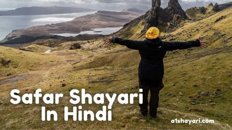 Safar Shayari In Hindi With Images
