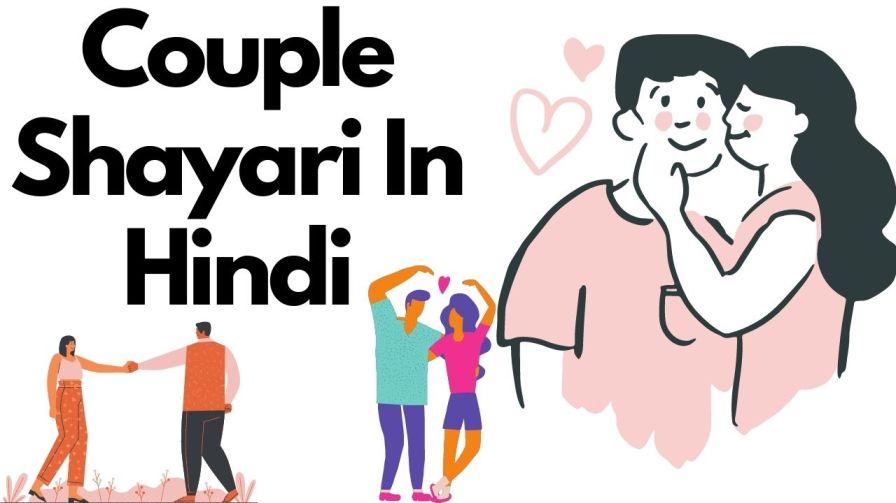 Download 100+ Couple Shayari In Hindi, Couple Shayari images 2021